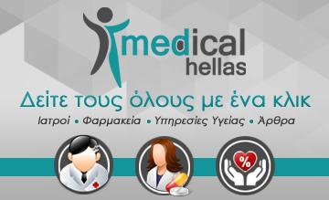 medical_banner_final αντίγραφο