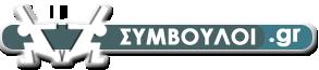logo_symvouloi2