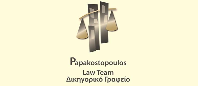 Papakostopoulos Law Team – Παπακωστόπουλος Δημ.