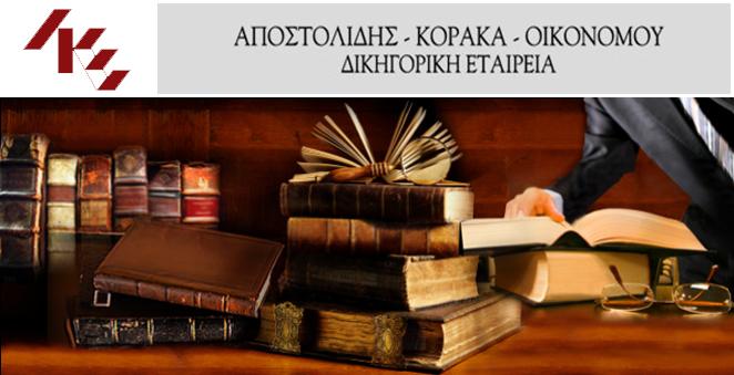 A.K.E. LAW FIRM / ΑΠΟΣΤΟΛΙΔΗΣ – ΚΟΡΑΚΑ – ΟΙΚΟΝΟΜΟΥ ΔΙΚΗΓΟΡΙΚΗ ΕΤΑΙΡΕΙΑ