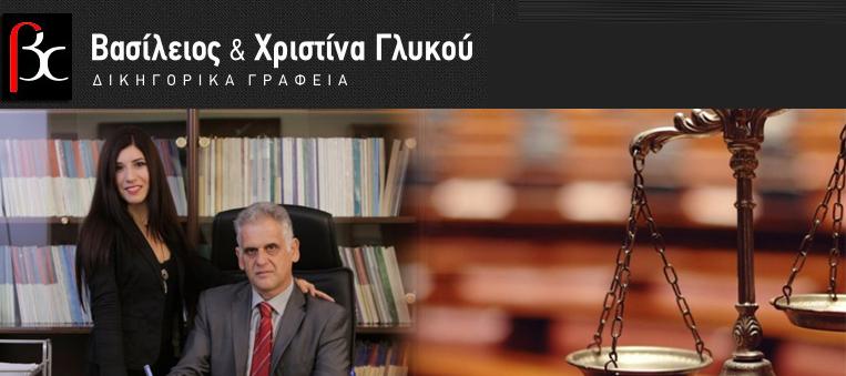 Δικηγορικά Γραφεία Βασιλείου & Χριστίνας Γλυκού