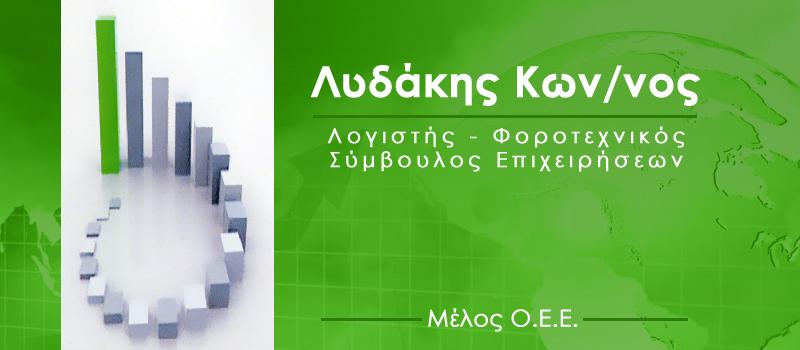 Λυδάκης Κων/νος