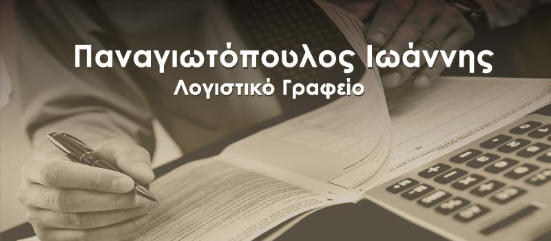 Παναγιωτόπουλος Ιωάννης