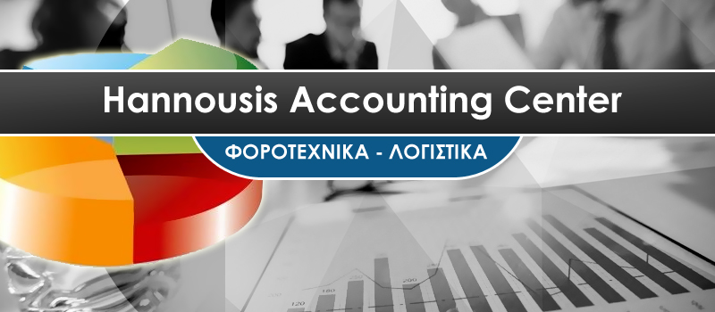Hannousis Accounting Center