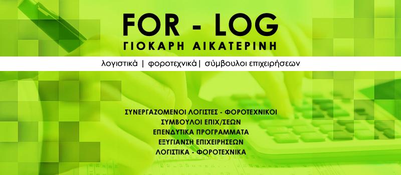 Γιόκαρη Αικατερίνη – For Log