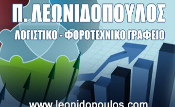 leonidopoulos_banner_final