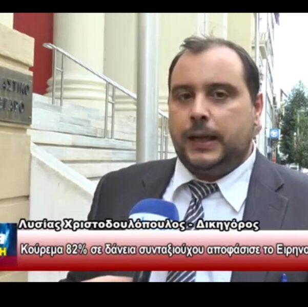 Χριστοδουλόπουλος Λυσίας