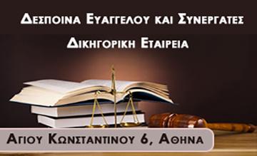 evaggelou_dikigoriki etairia
