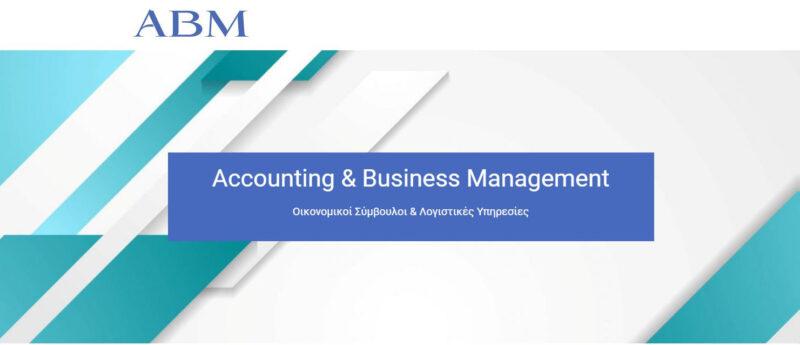 Χατζάρας Δημήτριος – ABM (Accounting & Business Management)