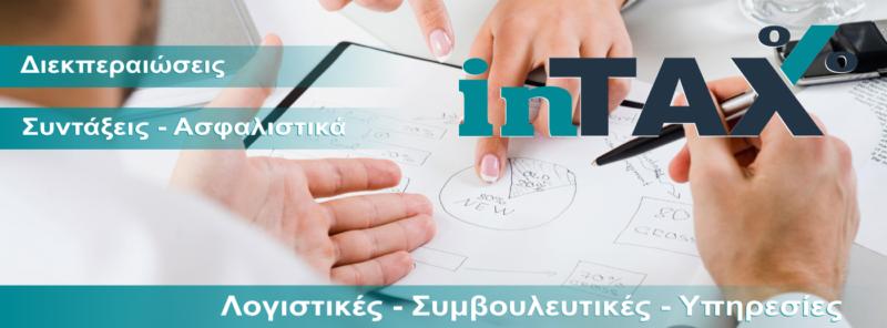 INTAX.GR – Μουλά Γεωργία