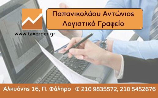 papanikolaou_antonios_logistiko grafeio
