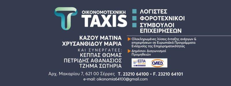 Οικονομοτεχνική TAXIS ΙΚΕ – Λογιστικό Γραφείο