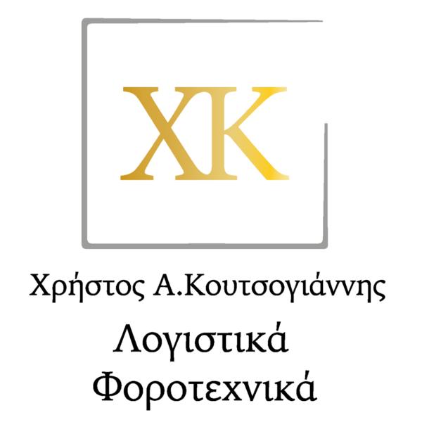 Κουτσογιάννης Α. Χρήστος – Λογιστικό Γραφείο