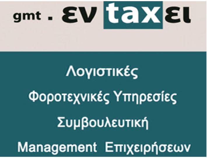 Gmt.Entaxei – Λογιστικό Γραφείο Βριλήσσια