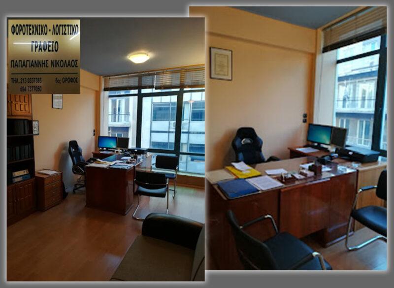 Παπαγιάννης Νικόλαος – Λογιστικό γραφείο